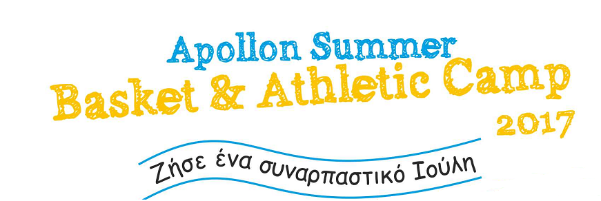 Apollon Summer Basket & Athletic Camp 2017